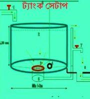 বায়োেফ্লকে মাছ চাষে ট্যাংক প্রস্তুত কি ভাবে করবেন? Biofloc Fish Framing (পর্ব ৬)