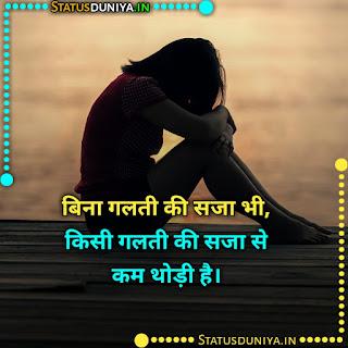 Bina Galti Ki Saza Status Images In Hindi, बिना गलती की सजा भी, किसी गलती की सजा से कम थोड़ी है।