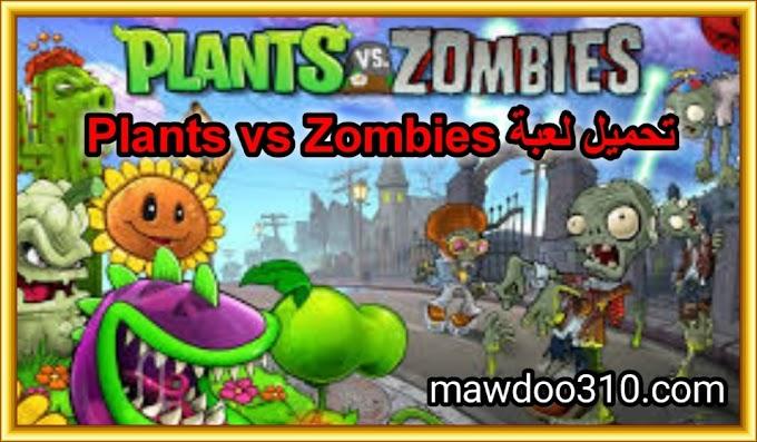 تحميل لعبة Plants vs Zombies النباتات ضد الزومبي 1 للكمبيوتر مهكرة من ميديا فاير