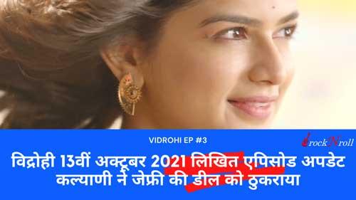 Vidrohi-13th-October-2021-Written-Episode-Update-Kalyani-Ne-Geoffrey-Ki-Deal-Ko-Thukraya