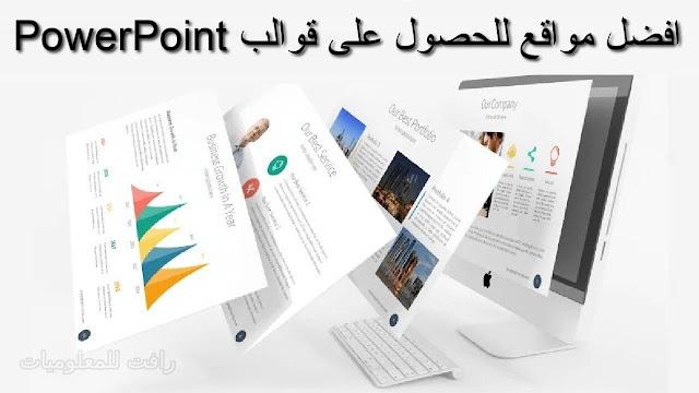 افضل المواقع للحصول على قوالب PowerPoint احترافية جاهزة - مجانا