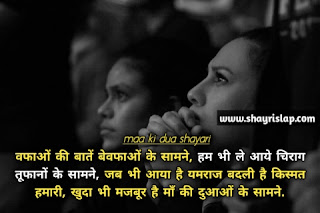 Is image mai ek ladki dua mang rahi jispar hmne zindagi ki asliyat par dua shayari hindi mai ko joda hai.