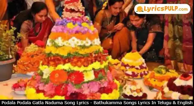 odala Podala Gatla Naduma Song Lyrics - Bathukamma Songs Lyrics