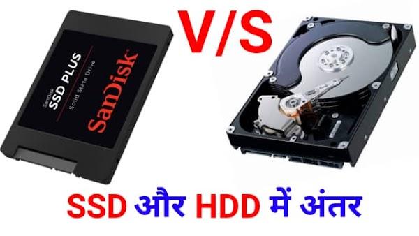 SSD full form in computer in Hindi | SSD क्यों बेहतर है HDD से, जानिए SSD क्या है? पूरी जानकारी