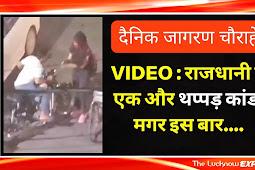 Video : लखनऊ के दैनिक जागरण चौराहे की घटना