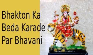 Bhakton kaa bedaa karade paar bhavaanee lyrics