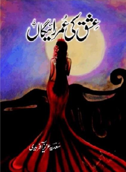 ishq-ki-umar-raigan-novel-pdf-free-download