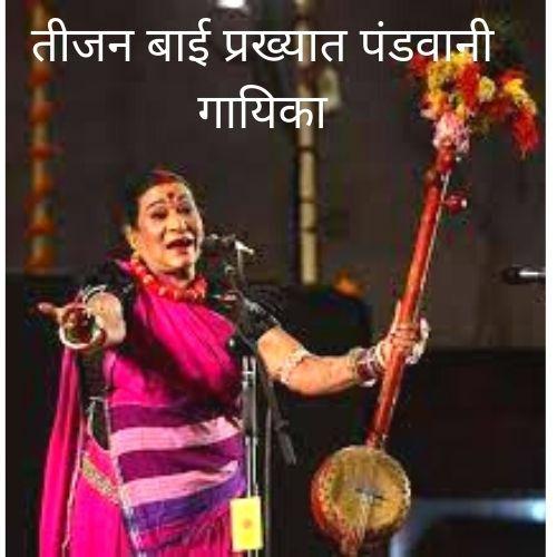 तीजन बाई प्रख्यात पंडवानी गायिका | Teejan bai  | Teejan Bai Pandwani
