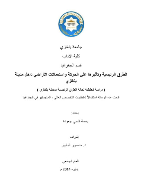 الطرق الرئيسية وتأثيرها على الحركة واستعمالات الأراضي داخل مدينة بنغازي