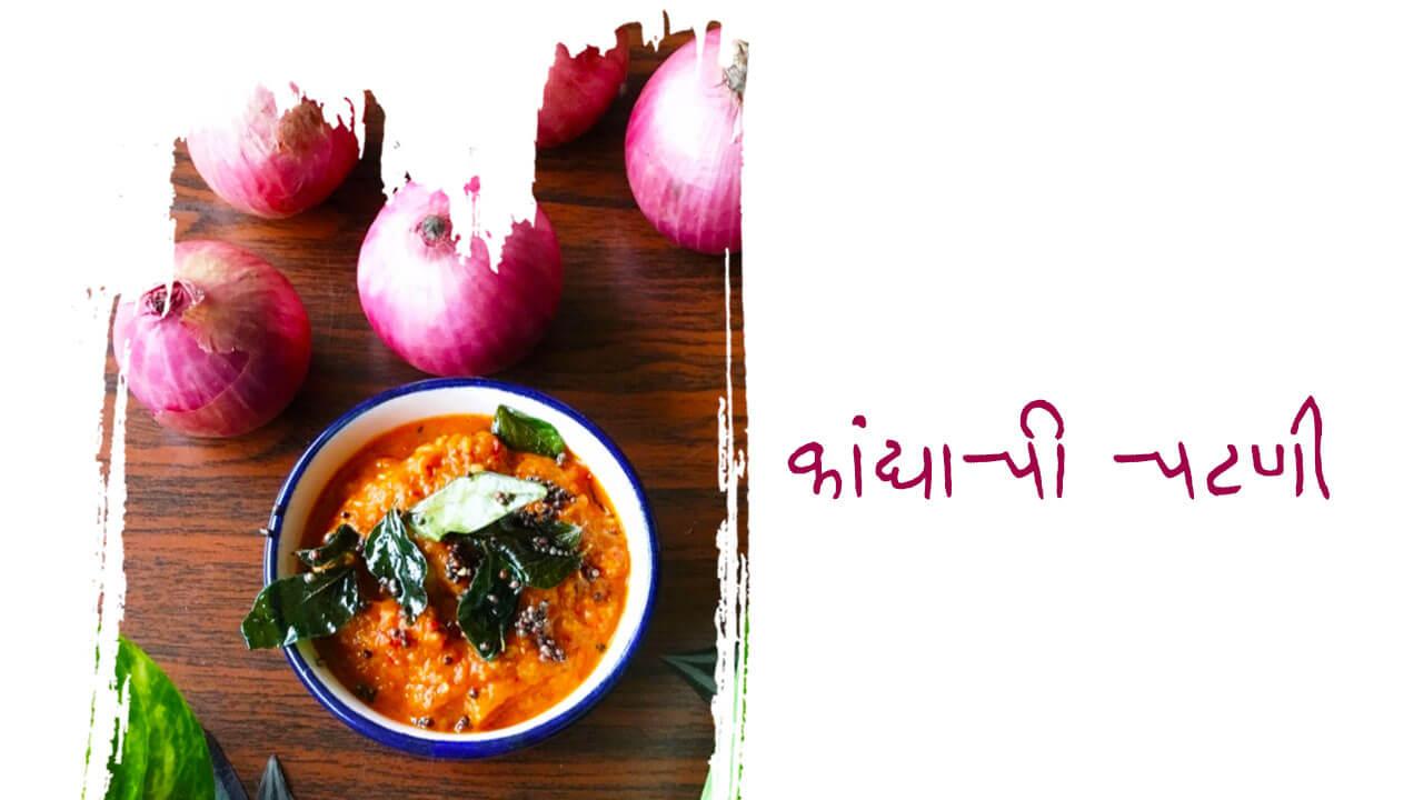 कांद्याची चटणी - पाककृती   Kandyachi Chutney - Recipe