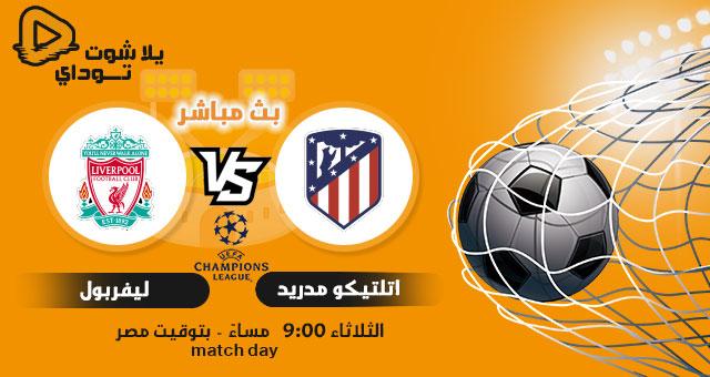 مشاهدة مباراة ليفربول واتلتيكو مدريد بث مباشر اليوم 19-10-2021 في دوري ابطال اوروبا