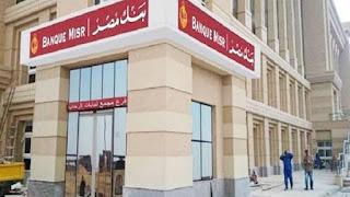 فائدة بنك مصر على حساب التوفير 2021