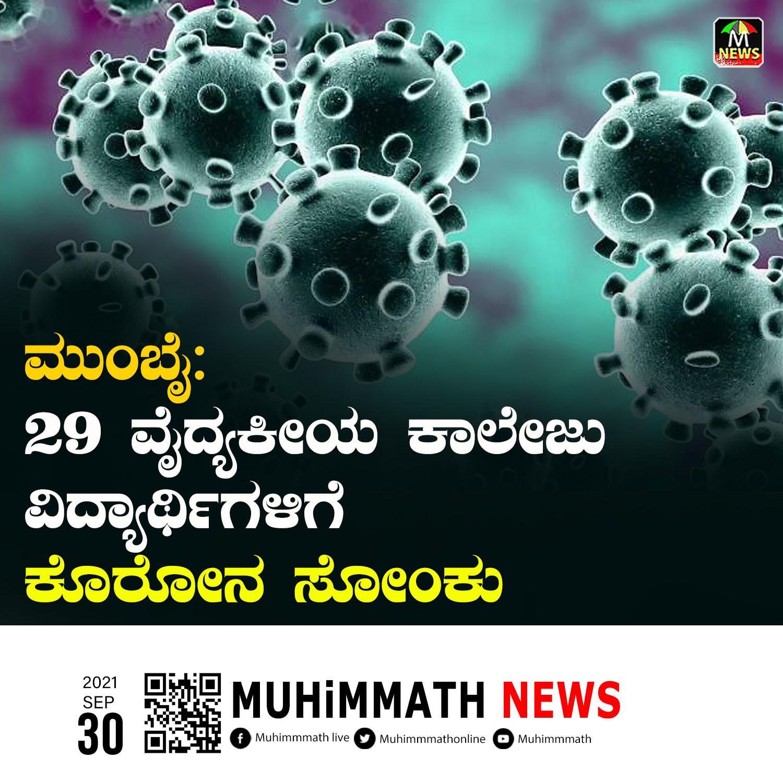 ಮುಂಬೈ: 29 ವೈದ್ಯಕೀಯ ಕಾಲೇಜು ವಿದ್ಯಾರ್ಥಿಗಳಿಗೆ ಕೊರೋನ ಸೋಂಕು