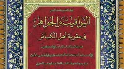 kitab al-yawaqit wal jawahir (اليواقيت والجواهر)