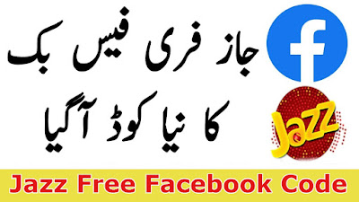 Jazz Free Facebook Code