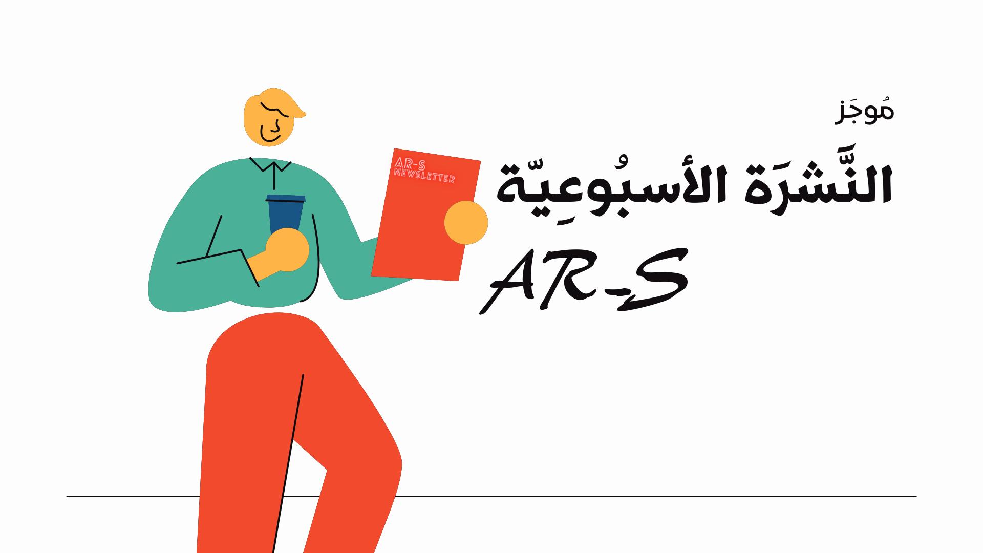 شخص يقرأ موجز النشرة الأسبوعية الإخبارية AR-S
