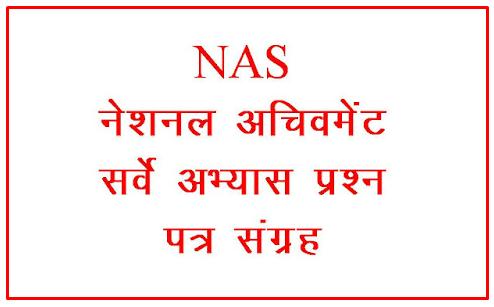 NAS (National Achievement Survey)Std 3,5 And 8 Model Paper | NAS ધો 3,5 અને 8 મોડેલ પેપર