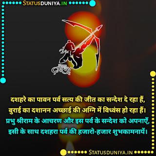 Vijayadashami Wishes In Hindi With Images, दशहरे का पावन पर्व सत्य की जीत का सन्देश दे रहा हैं, बुराई का दशानन अच्छाई की अग्नि में विध्वंस हो रहा हैं। प्रभु श्रीराम के आचरण और इस पर्व के सन्देश को अपनाएँ, इसी के साथ दशहरा पर्व की हजारो-हजार शुभकामनायें।