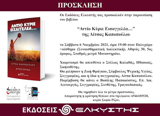"""Παρουσίαση του βιβλίου """"Αντίο Κύριε Εισαγγελέα…"""" της Λίτσας Καποπούλου στον Πολυχώρο +αίσθημα"""