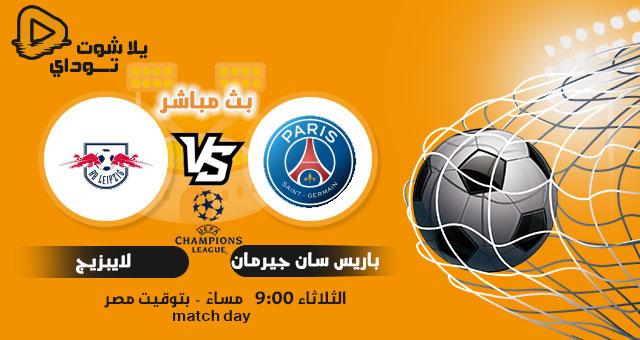 مشاهدة مباراة باريس سان جيرمان ولايبزيج بث مباشر اليوم 19-10-2021 في دوري ابطال اوروبا