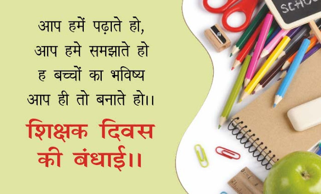 Happy Teacher Day WIshes Quotes in Hindi