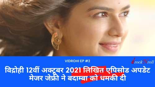 Vidrohi-12th-October-2021-Written-Episode-Update-Major-Geoffrey-Ne-Badamba-Ko-Dhamki-Di