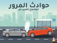 موضوع تعبير عن حوادث المرور لطلاب المدارس بالعناصر