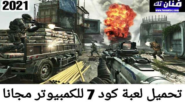 تحميل لعبة كود 7 للكمبيوتر Call Of Duty Black Ops برابط مباشر ميديافاير