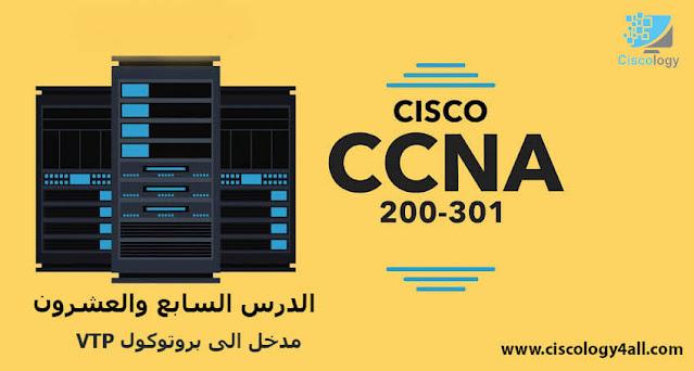 دورة CCNA 200-301 - الدرس السابع والعشرون (مدخل الى بروتوكول VTP)