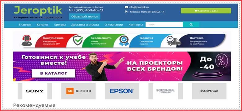 [МОШЕННИКИ] jeroptik.ru – Отзывы, развод, лохотрон! Фальшивый магазин