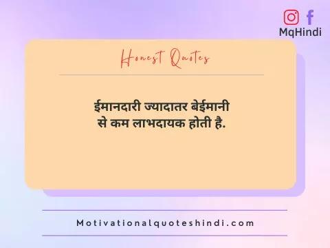 Honest Shayari