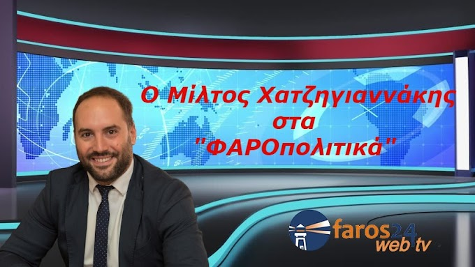 "LIVE απόψε στις 22:00 στα ""ΦΑΡΟπολιτικα"" ο Μίλτος Χατζηγιαννάκης"