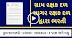 Grd Bharti 2021 | Gujarat Gram Rakshak Dal Grd Recruitment 2021