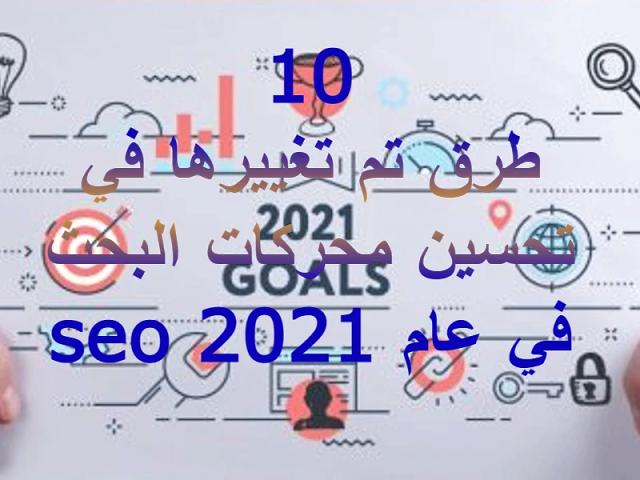 10 طرق تم تغييرها في تحسين محركات البحث seo في عام 2021