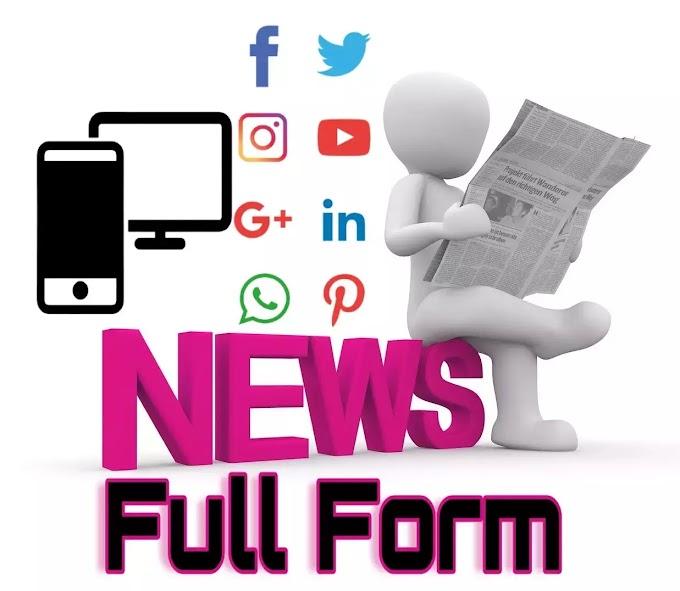 News Full Form In Hindi | न्यूज़ फुल फॉर्म | समाचार फुल फॉर्म