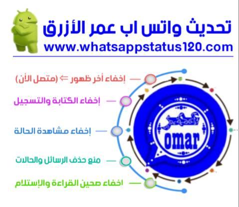 تحديث واتس اب عمر الأزرق التحديث الجديد OB3WhatsApp من الموقع الرسمي برابط مباشر