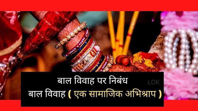 बाल विवाह पर निबंध 2021 | बाल विवाह ( एक सामाजिक अभिश्राप )