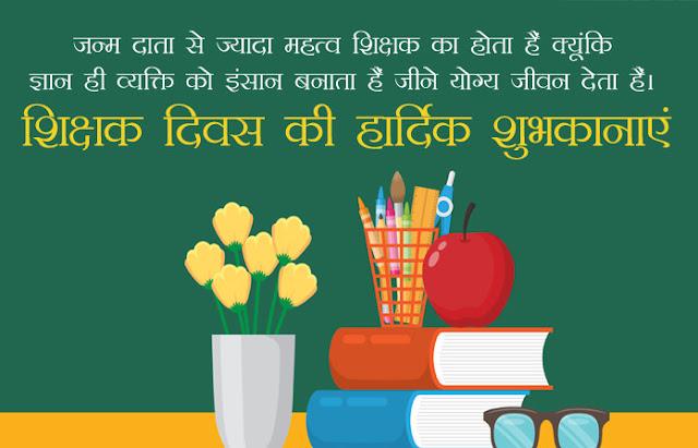 Best Teachers Days Wishes in Hindi
