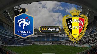 مشاهدة مباراة بلجيكا وفرنسا بث مباشر بتاريخ 07-10-2021 دوري الأمم الأوروبية