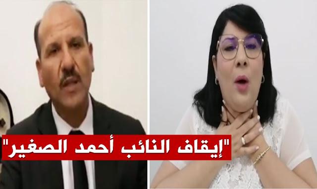 إيقاف النائب عن الدستوري الحرّ أحمد الصغير - عبير موسي - Abir Moussi - Ahmed Sghaier