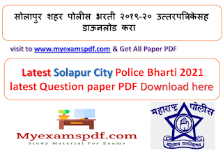 police bharti question paper pdf download in marathi, महाराष्ट्र पोलीस भरती प्रश्नपत्रिका संच pdf