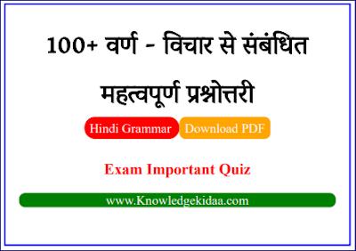 100+ वर्ण - विचार से संबंधित महत्वपूर्ण प्रश्नोत्तरी    वर्ण विचार Online Quiz    PDF Download   