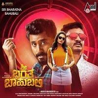 Sri Bharatha Baahubali (2021) Hindi Dubbed Full Movie Watch Online Movies