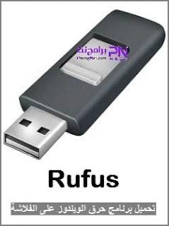 تحميل برنامج rufus لحرق الويندوز على الفلاشة