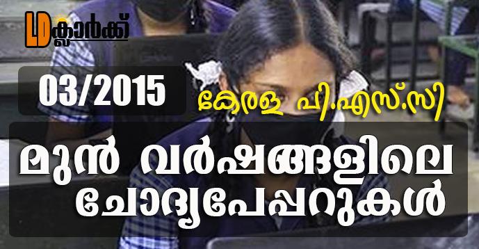 Kerala PSC   LD Clerk   Previous Question Paper   03-2015