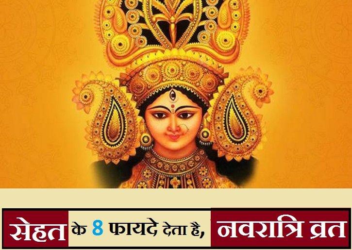 NAVARATRI VRAT 2021: सेहत के लिए फायदेमंद है नवरात्रि का व्रत, ये रहे 8 फायदे.