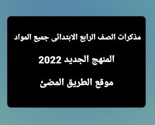 مذكرات الصف الرابع الابتدائى الترم الاول المنهج الجديد 2022