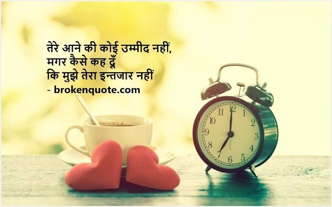 Intezaar Quotes in Hindi Images