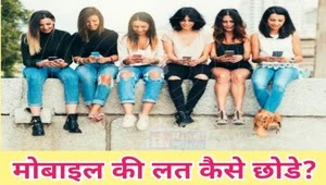 मोबाइल की लत कैसे छोड़े? - How to quit Mobile addiction? in Hindi