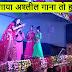 दुर्गापूजा में अश्लील गाना गाने पर मेला कमेटी के अध्यक्ष सहित 30 पर केस दर्ज